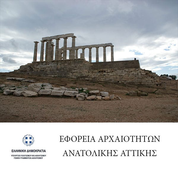 East Attica Ephorate of Antiquities